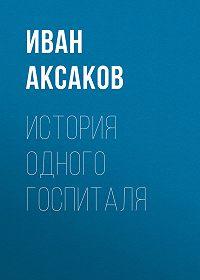 Иван Аксаков -История одного госпиталя