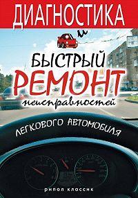 Максим Жмакин -Диагностика и быстрый ремонт неисправностей легкового автомобиля