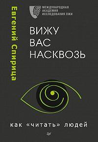 Евгений Спирица -Вижу вас насквозь. Как «читать» людей