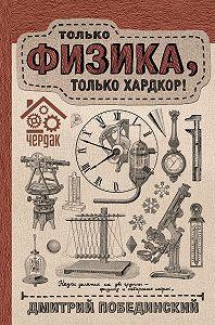 Дмитрий Побединский -Чердак. Только физика, только хардкор!