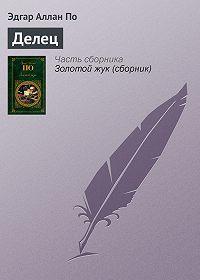 Эдгар Аллан По - Делец
