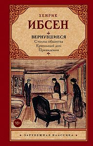 Генрик Ибсен -Вернувшиеся (сборник)