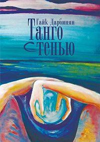 Гайк Левонович Дарбинян -Танго с тенью