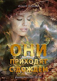 Алексей Палысаев -Они приходят сдождем. Фантастическая поэма