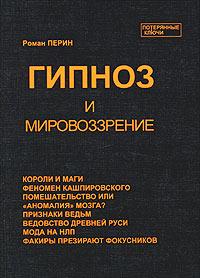 Роман Перин -Гипноз и мировоззрение
