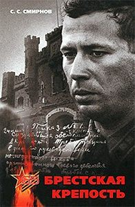 Сергей Сергеевич Смирнов -Брестская крепость