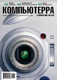 Компьютерра - Журнал «Компьютерра» №46 от 15 декабря 2005 года