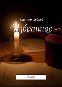 Виктор Зобков -Избранное. стихи