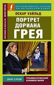 Оскар Уайльд - Портрет Дориана Грея / The Picture of Dorian Gray