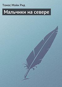 Томас Майн Рид -Мальчики на севере