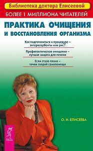 Ольга Елисеева -Практика очищения и восстановления организма
