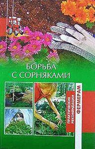 Ольга Шумахер -Борьба с сорняками