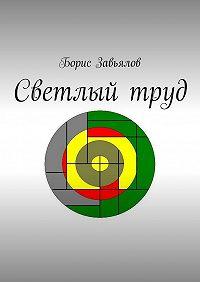 Борис Завьялов -Светлыйтруд