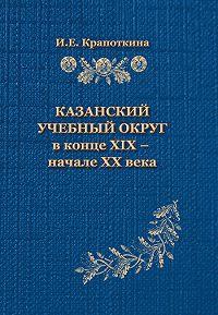 И. Е. Крапоткина -Казанский учебный округ в конце XIX – начале XX века
