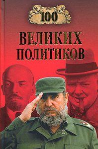 Борис Соколов - 100 великих политиков