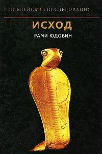 Рами Юдовин -Исход