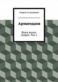 Андрей Астраханцев -Армагеддон