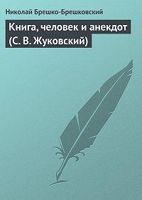 Николай Брешко-Брешковский -Книга, человек и анекдот (С. В. Жуковский)