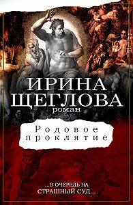 Ирина Щеглова -Родовое проклятие
