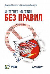 Александр Писарев -Интернет-магазин без правил