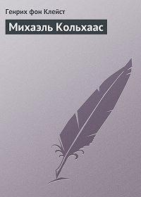 Генрих Клейст -Михаэль Кольхаас