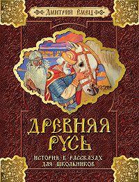 Дмитрий Емец -Древняя Русь. История в рассказах для школьников