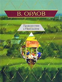 Владимир Орлов -Происшествие в Никольском
