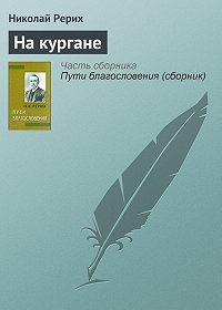 Николай Рерих -На кургане