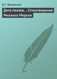 В. Г. Белинский -Дитя поэзии… Стихотворения Михаила Меркли