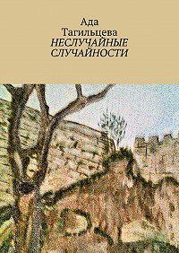 Ада Тагильцева -Неслучайные случайности