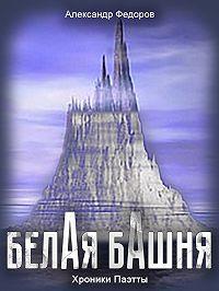 Александр Николаевич Федоров -Белая Башня (Хроники Паэтты)
