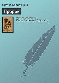 Оксана Бердочкина -Пророк