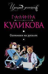 Галина Куликова -Охотники на русалок