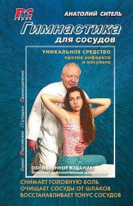 Анатолий Ситель - Гимнастика для сосудов