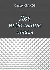 Федор Иванов -Две небольшие пьесы