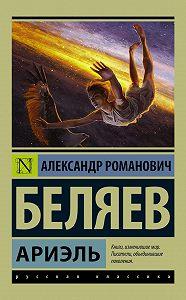Александр Романович Беляев -Ариэль