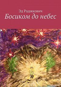 Эд Раджкович, Эд Раджкович - Босиком до небес