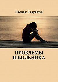 Степан Стариков -Проблемы школьника