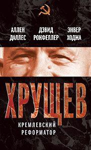 Дэвид Рокфеллер -Хрущев. Кремлевский реформатор