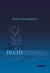 Жюль Сюпервьель - Дитя волн