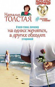 Наталья Толстая -И все-таки, почему на одних женятся, а других обходят стороной