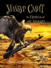 Уилбур Смит - Птица не упадет