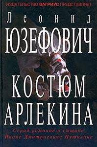 Леонид Юзефович -Костюм Арлекина