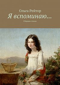 Ольга Рейтор -Я вспоминаю… Сборник стихов