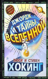 Стивен Уильям Хокинг -Джордж и тайны Вселенной