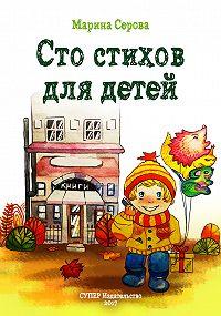Марина Серова -Сто стихов для детей