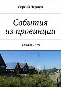 Сергий Чернец - События изпровинции