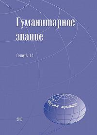 Сборник статей -Гуманитарное знание. Выпуск 14