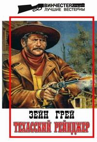 Зейн Грей -Техасский рейнджер