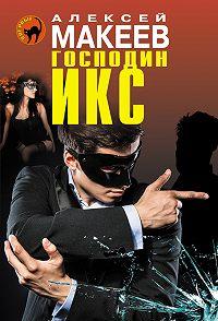 Алексей Макеев -Господин Икс